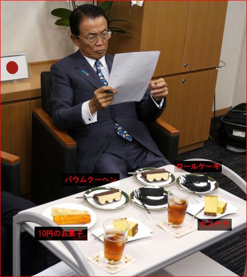 元内閣総理大臣の麻生さんが好きなスイーツはコレ!