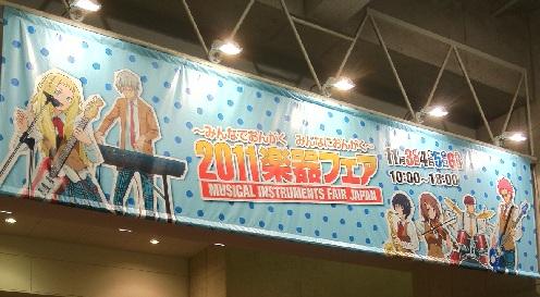 2011楽器フェアにニコニコけいおん部が参戦!