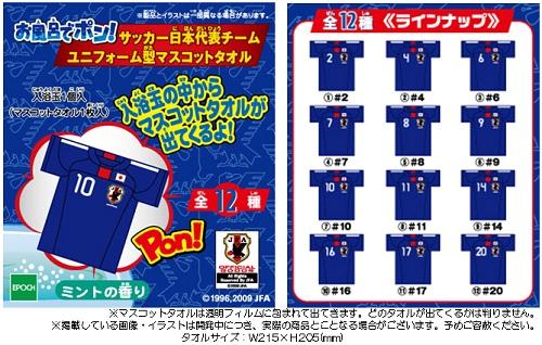 お風呂でポン! サッカー日本代表チーム ユニフォーム型マスコットタオル