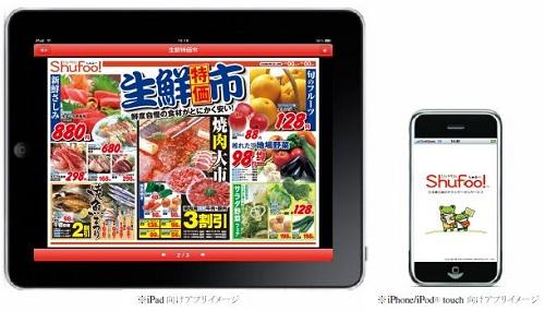 『iPad/iPhone/iPod』向け『Shufoo!』電子チラシアプリ
