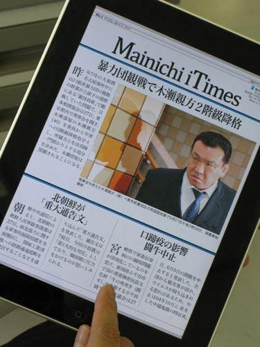 Mainichi iTimes