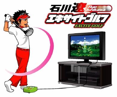 石川遼 エキサイトゴルフ