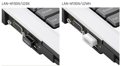 USB2.0無線アダプタ『LAN-W150N』シリーズ