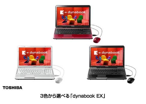 dynabook EX