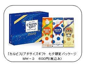 カルピス七夕限定パッケージ