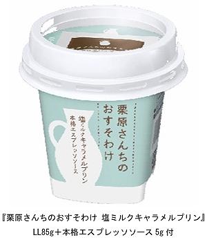 塩ミルクキャラメルプリン