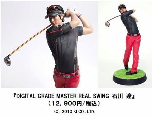 DIGITAL GRADE MASTER REAL SWING 石川遼