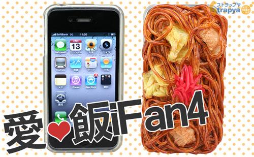 愛飯 iFan4カバー