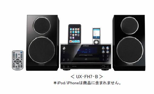 ビクター『UX-FH7』