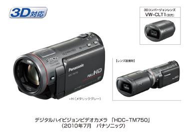 パナソニック『HDC-TM750』