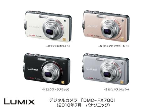 LUMIX DMC-FX700