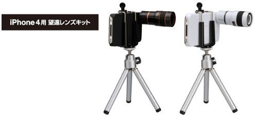 望遠レンズキット(PIP-CK4ZB/W)