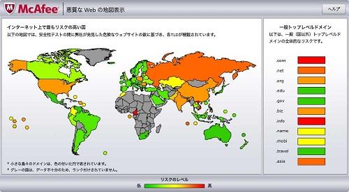 危険なWebサイトの世界分布 2010
