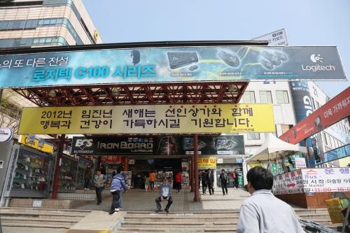 韓国のアキバ龍山へ