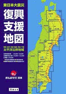 昭文社『東日本大震災 復興支援地図』