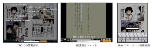 ニコニコ静画(電子書籍)