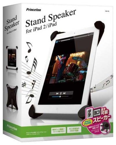 iPad用スタンドスピーカー『PSP-IPS』