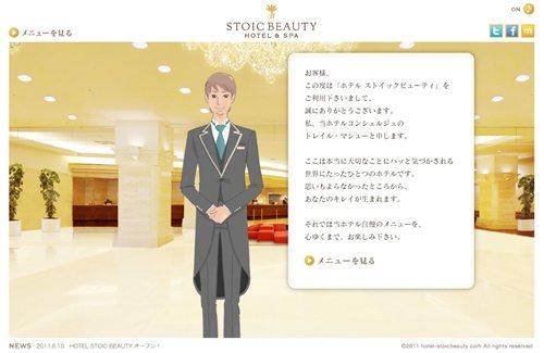 ファンケル『HOTEL STOIC BEAUTY』ロビー