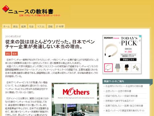 従来の説はほとんどウソだった。日本でベンチャー企業が発達しない本当の理由。