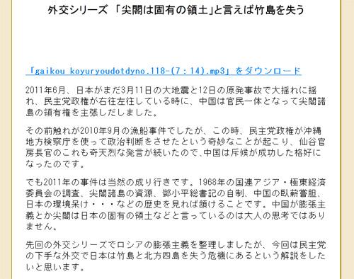 外交シリーズ 「尖閣は固有の領土」と言えば竹島を失う(中部大学教授 武田邦彦)