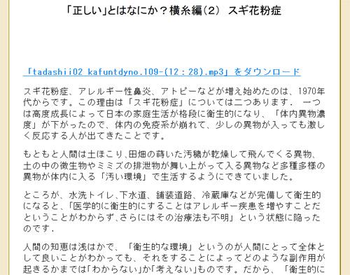 「正しい」とはなにか?横糸編(2) スギ花粉症(中部大学教授 武田邦彦)