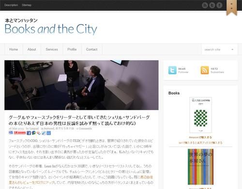 グーグルやフェースブックをリーダーとして率いてきたシェリル・サンドバーグの本(とりあえず日本の男性は反論を試みず黙って読んでおけ的な)