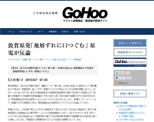 敦賀原発「地層ずれに口つぐむ」 原電が反論