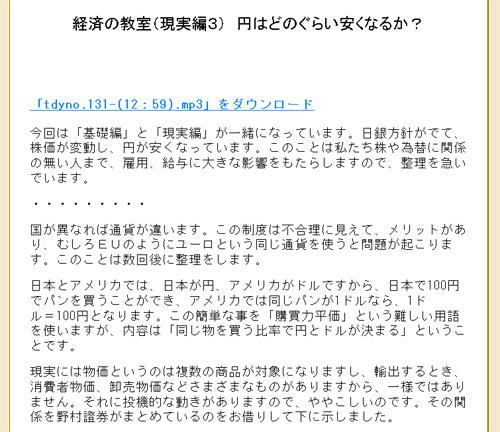 経済の教室(現実編3) 円はどのぐらい安くなるか?(中部大学教授 武田邦彦)