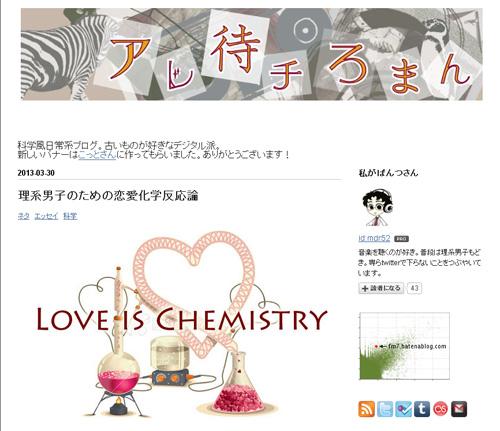 理系男子のための恋愛化学反応論