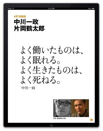情熱の系譜 for iPad/片岡鶴太郎氏