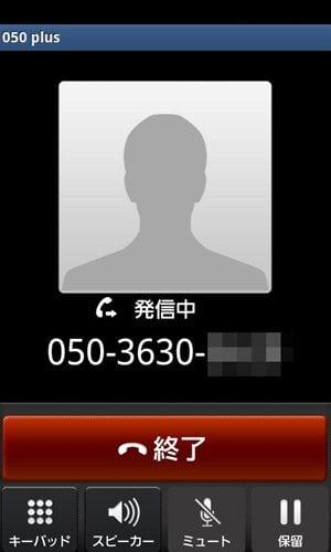 050 plus Android版