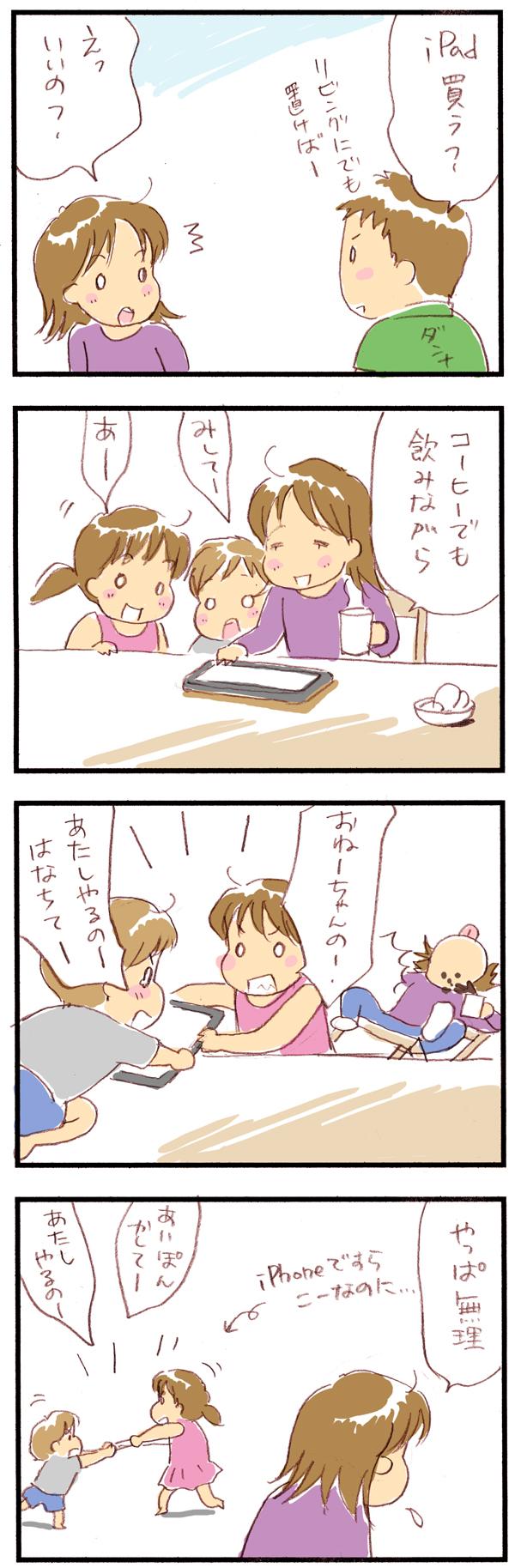 大きいiPhone