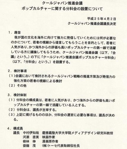【会議資料・一部】