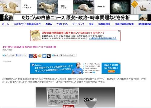 北村真咲 誤認逮捕 原因は無料ソフトと大阪府警