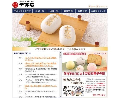 埼玉銘菓『十万石まんじゅう』は本当に「うますぎる」のか?