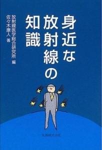 丸善出版「放射線や災害ストレスの書籍」ネットで無料公開