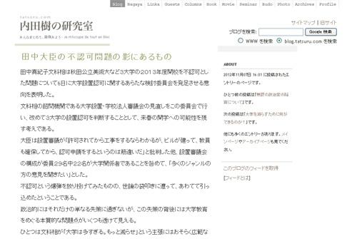 田中大臣の不認可問題の影にあるもの