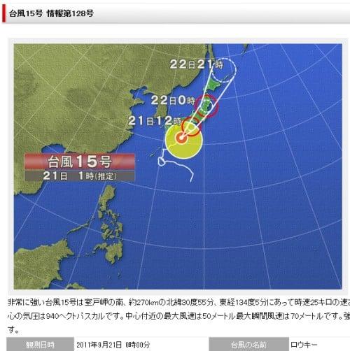 エキサイト天気より引用「台風15号9月21日0時時点での進路予測」