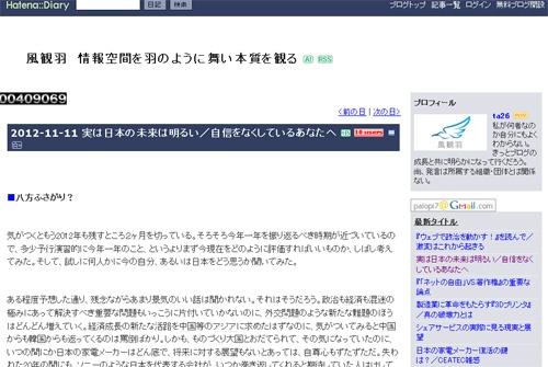 実は日本の未来は明るい/自信をなくしているあなたへ