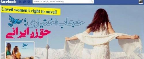 イラン:ベールを脱いで自由に生きたい—女性たちの30年分の思い