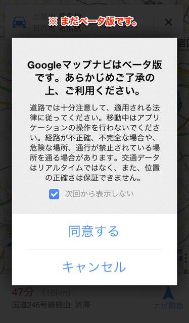 全iPhoneユーザーに教えてあげたいGoogleマップを使いこなす10個の覚え書き!