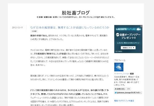 なぜ日本の風邪薬は、無理することが前提になっているのだろうか