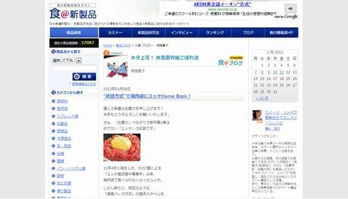 """""""納豆方式""""で焼肉店にユッケCome Back !"""