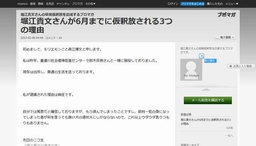 堀江貴文さんが6月までに仮釈放される3つの理由