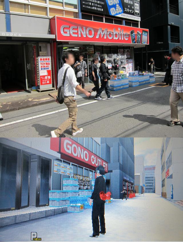 GENO MobileはGONO OUTLETに。
