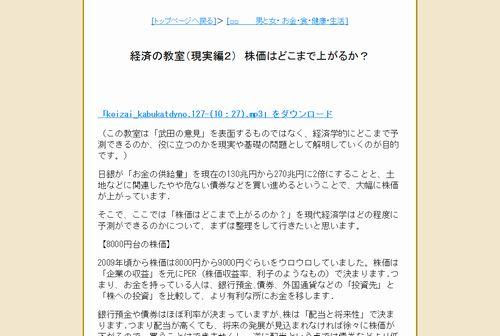 中部 大学 武田 邦彦