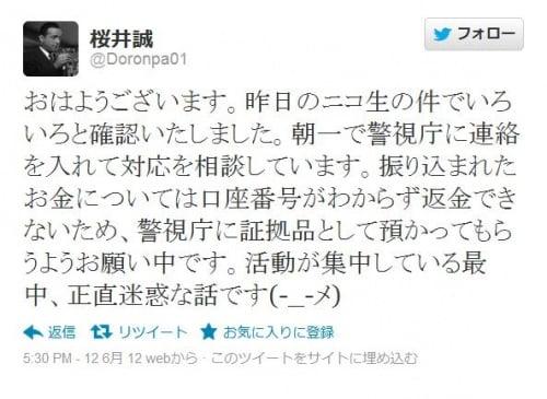桜井氏のツイッター