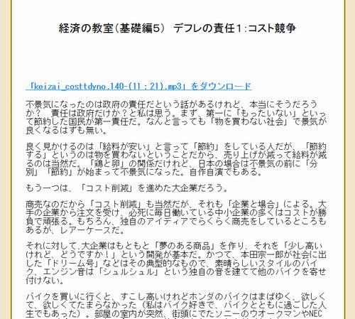 経済の教室(基礎編5) デフレの責任1:コスト競争(中部大学教授 武田邦彦)