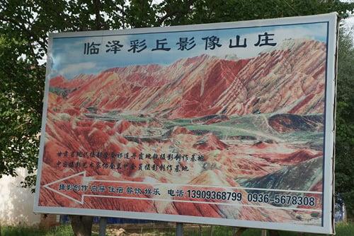 【絶景】中国甘粛省・張掖丹霞地貌