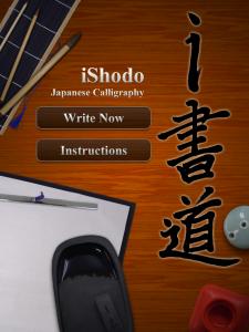 i書道 for iPad